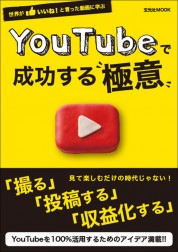 YouTubeで成功する極意【電子有】