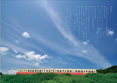 小湊鐵道フォトさんぽ