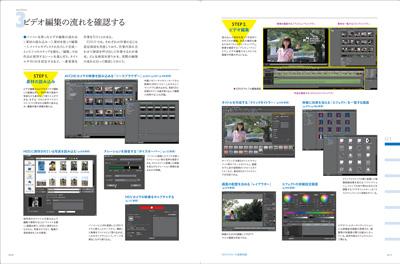 EDIUS Pro 7 入門講座