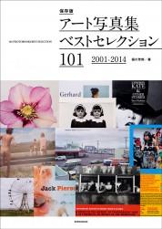 アート写真集ベストセレクション101