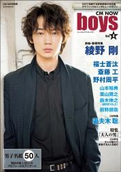 CM NOW boys Vol.4