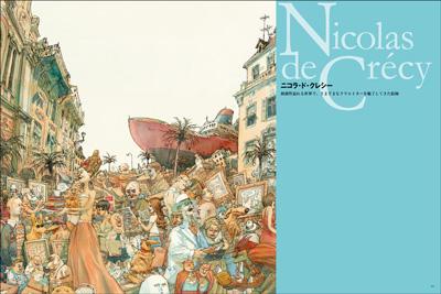 ニコラ・ド・クレシー