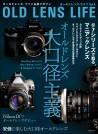 オールドレンズ・ライフVol.4【電子有】