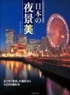 デジタルカメラで撮る 日本の夜景美【電子有】