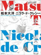 松本大洋+ニコラ・ド・クレシー