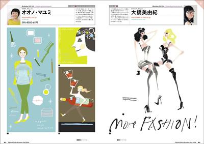ファッションイラストレーション・ファイル2014