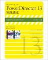 サイバーリンクPowerDirector 13 実践講座