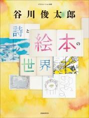 谷川俊太郎 詩と絵本の世界