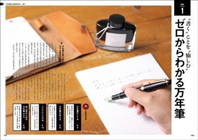 万年筆の教科書
