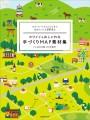 カワイイ&おしゃれな手づくりMAP素材集(DVD-ROMつき)