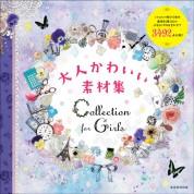Collection for Girls 大人かわいい素材集(DVD-ROMつき)