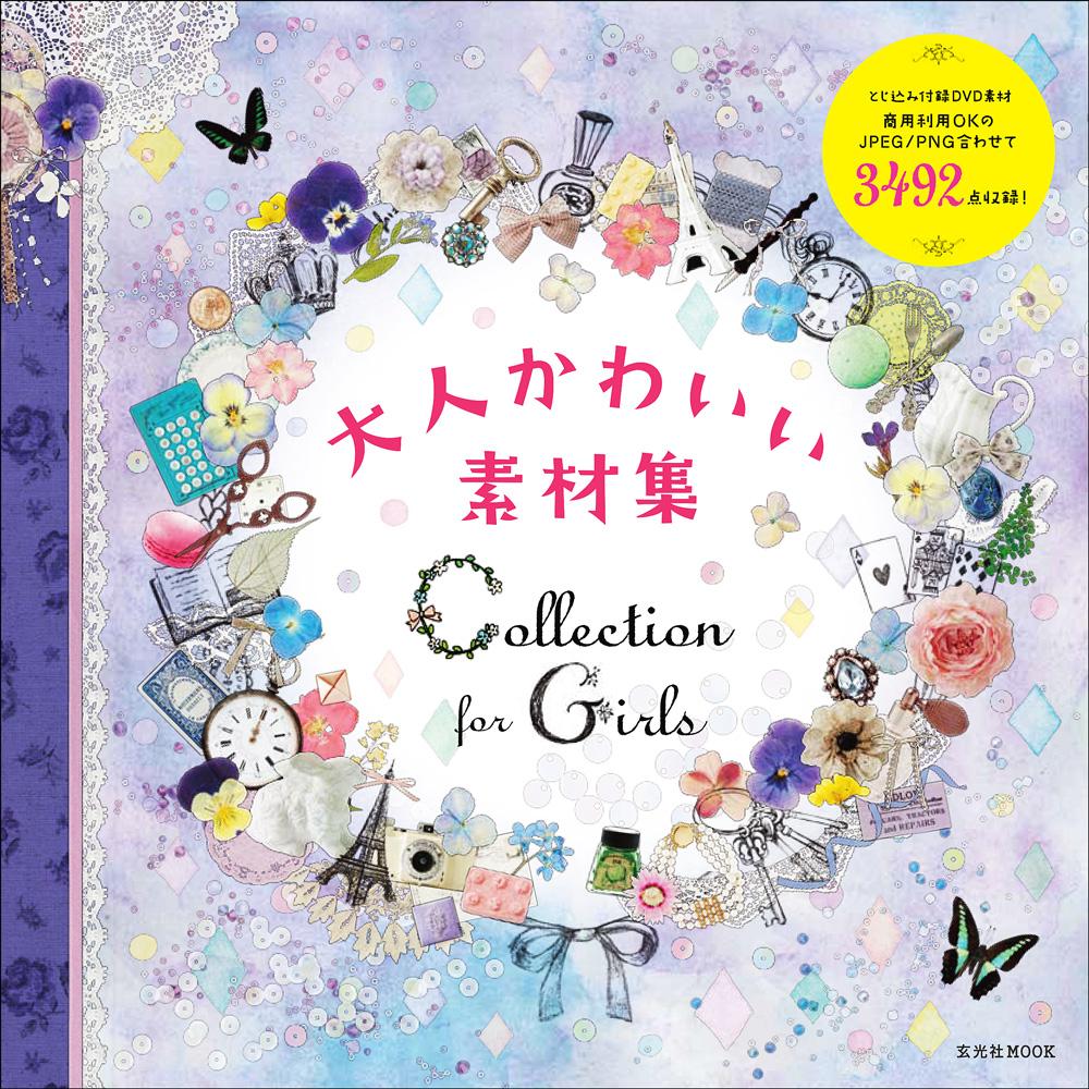 collection for girls 大人かわいい素材集(dvd-romつき) « 書籍