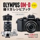 OLYMPUS OM-D 撮り方レシピブック