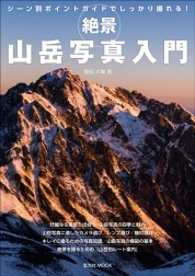 絶景 山岳写真入門【電子有】