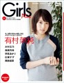 Girls Plus 01(CM NOW 2015年1月号別冊)