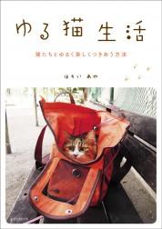 ゆる猫生活