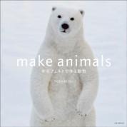 make animals 羊毛フェルトで作る動物【電子有】