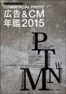 広告&CM年鑑2015