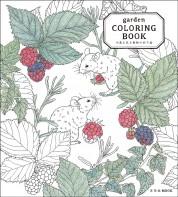 garden COLORING BOOK 小鳥と花と動物のぬり絵