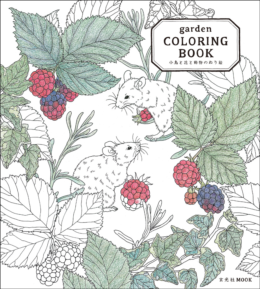 garden coloring book 小鳥と花と動物のぬり絵 « 書籍・ムック | 玄光社