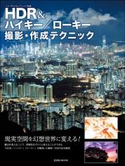 HDR&ハイキー/ローキー 撮影・作成テクニック