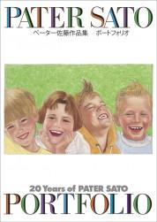 ペーター佐藤 作品集 ポートフォリオ(復刻版)