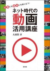 ネット時代の動画活用講座【電子有】