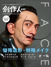 創作人Vol.4