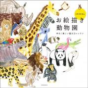 ミヤタチカのお絵描き動物園
