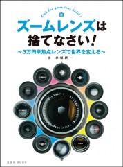ズームレンズは捨てなさい!〜3万円単焦点レンズで世界を変える〜【電子有】