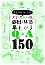 デジタル一眼 露出&WB早わかりQ&A150