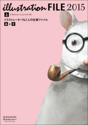 イラストレーションファイル2015上巻