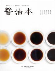 醤油本【電子有】