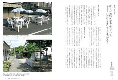 町歩き写真のカメラワーク