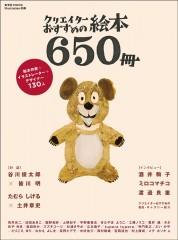 クリエイターおすすめの絵本650冊