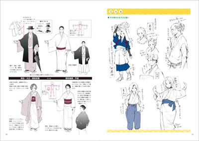 和装の描き方02