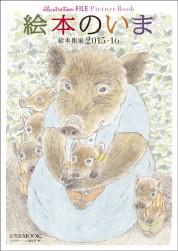 絵本のいま 絵本作家2015-16