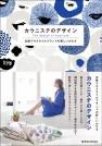 カウニステのデザイン 北欧テキスタイルブランドの新しいかたち【電子有】