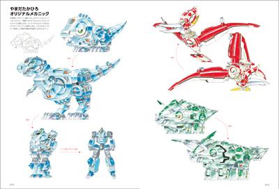 メカニカルデザインの解体新書01