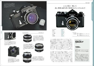 カメラ・ライフ Vol.19_01