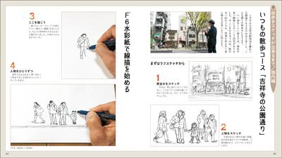 永沢まことの街歩きスケッチ入門03