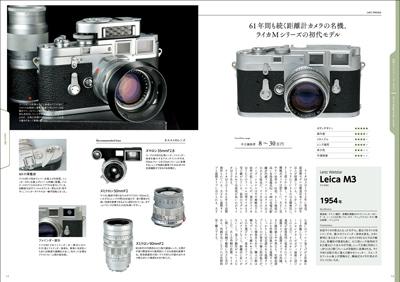 カメラ・ライフ Vol.19_03