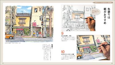 永沢まことの街歩きスケッチ入門05