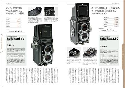 カメラ・ライフ Vol.19_05