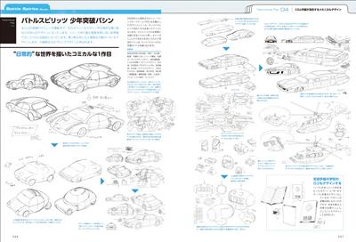 メカニカルデザインの解体新書06