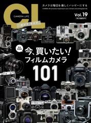 カメラ・ライフ Vol.19 特別編集号