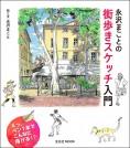 永沢まことの街歩きスケッチ入門【電子有】