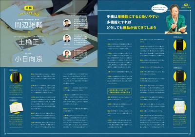 手帳辞典07