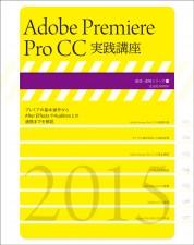 Adobe Premiere Pro CC実践講座【電子有】