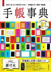 """手帳事典 —自分に合った1冊が見つかる! 手帳選びの""""最強""""指南書。"""